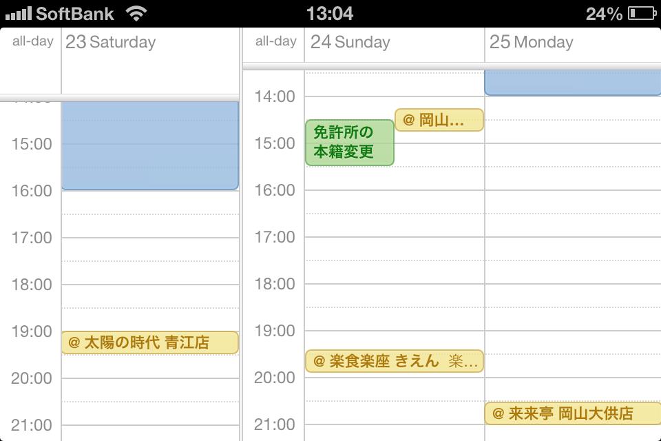 カレンダー横向き週表示