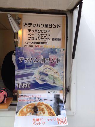 テッパン風サンドメニュー
