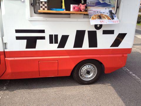 車体横にはテッパンの文字