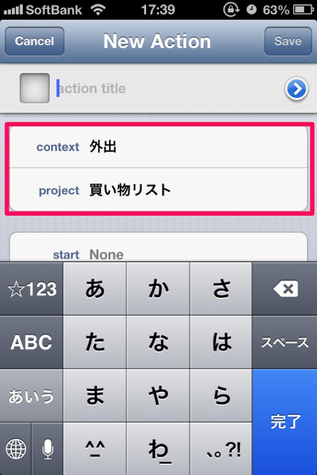 プロジェクトに設定したコンテキストは自動でアクションにも設定されます