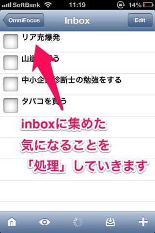 inbox内のものを処理