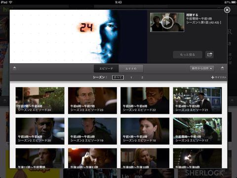 Huluで「24」が見れる!