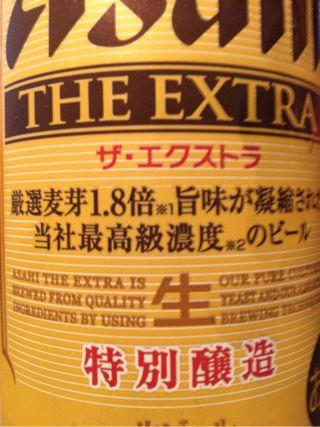 厳選麦芽1.8倍