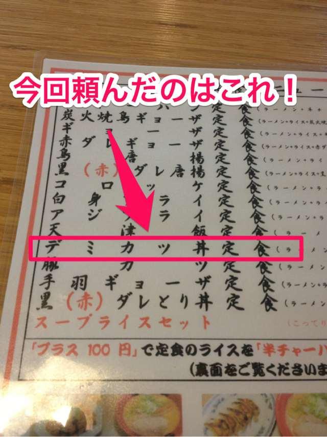 デミカツ丼定食
