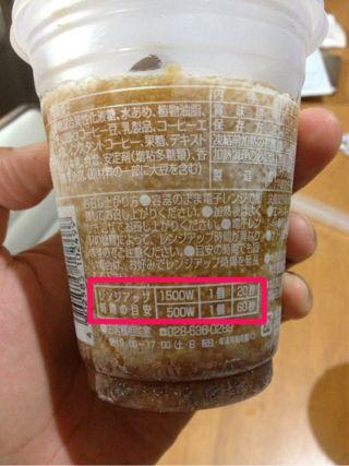 コーヒー味とマンゴー味で温める秒数が違います