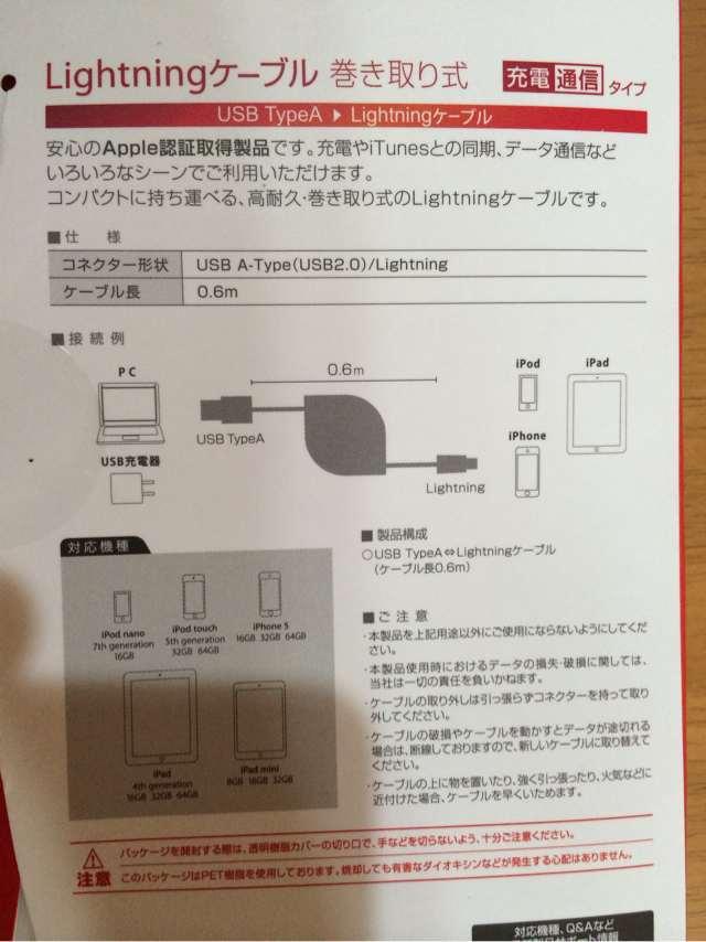 充電と通信両方可能