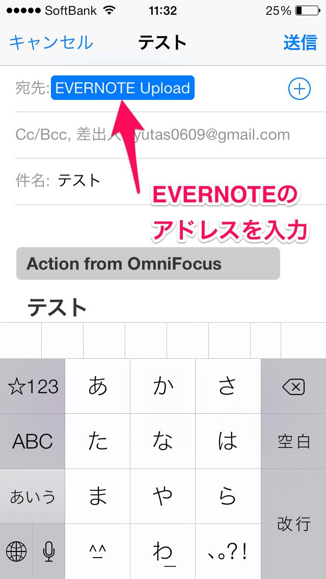 Evernoteのアドレスを入力