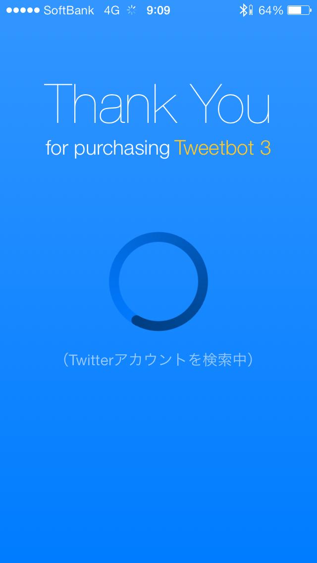 フラット感の高いTweetbot3