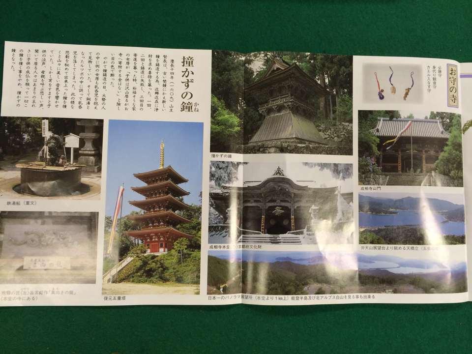 天橋立も有名だけど純粋にお寺も素晴らしい
