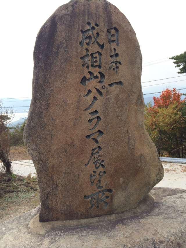 日本一と書かれた石碑