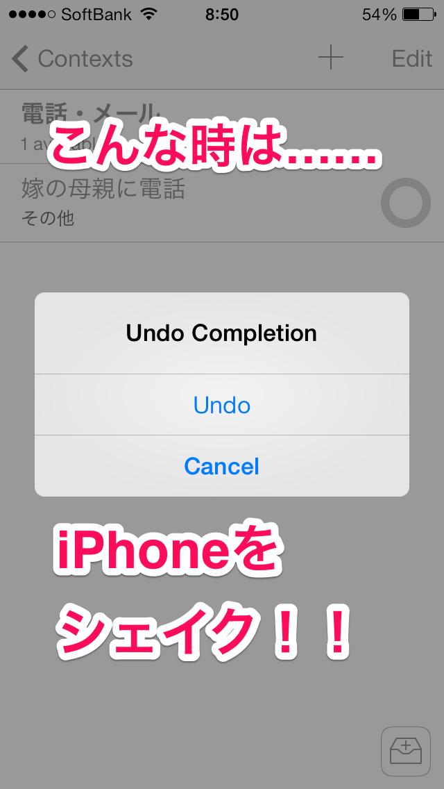 iPhoneをシェイクした時の画面