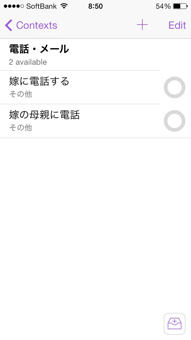 OmniFocusコンテキスト画面