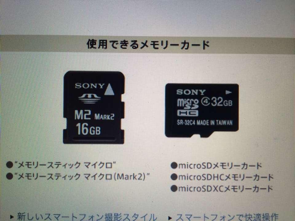 QX10に対応してるメモリーカードの種類