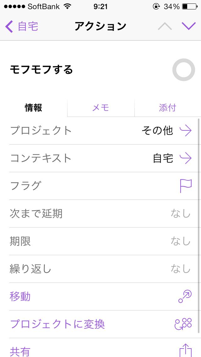 OmniFocus日本語対応