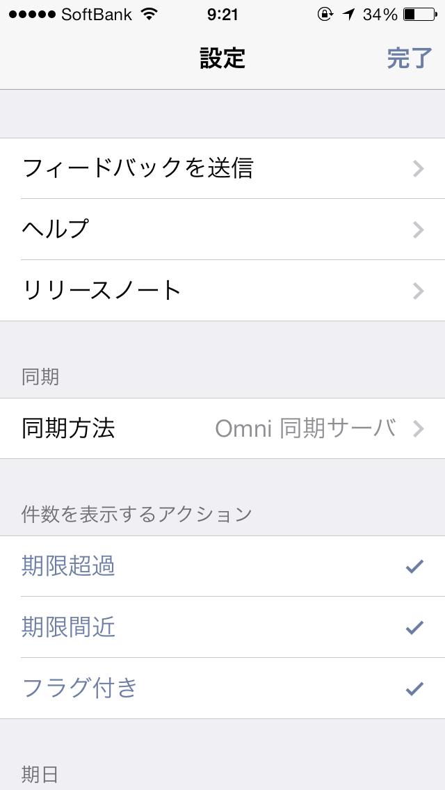 OmniFocus設定もちゃんと日本語