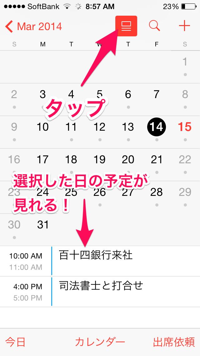 新しい月表示カレンダー