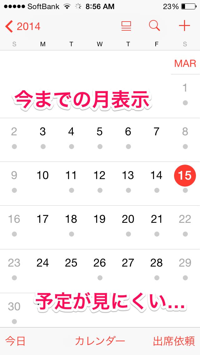 従来の月表示カレンダー
