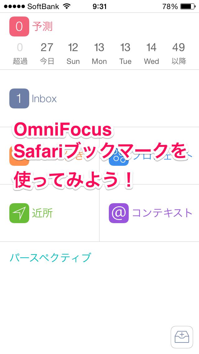 OmniFocusSafariブックマーク機能