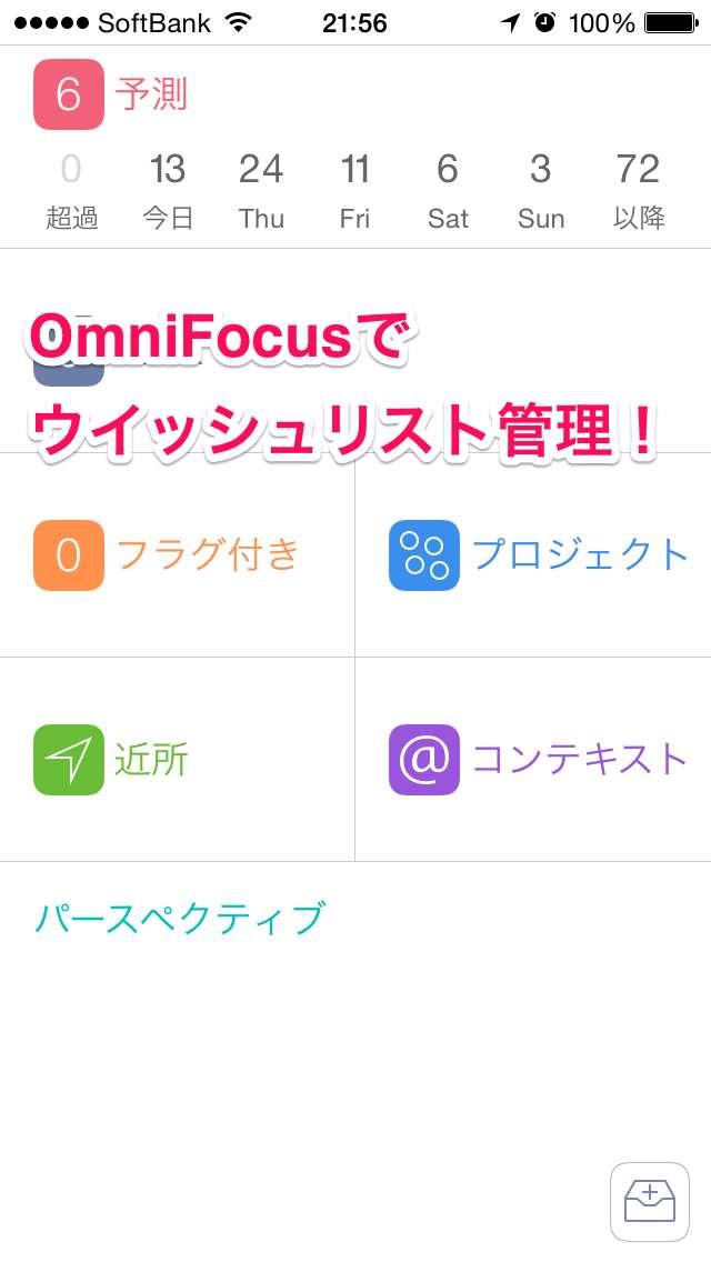 OmniFocusでウィッシュリスト