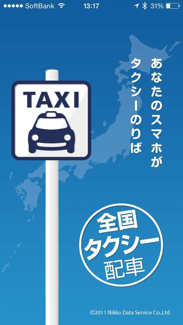 Japan Taxiでキャッシュレス設定