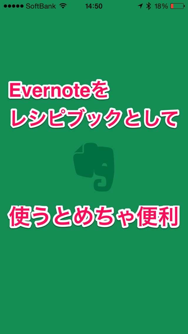 Evernoteをレシピブックとして使う