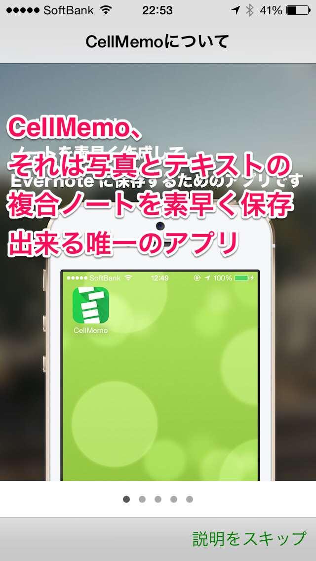 Evernote用のCellMemo