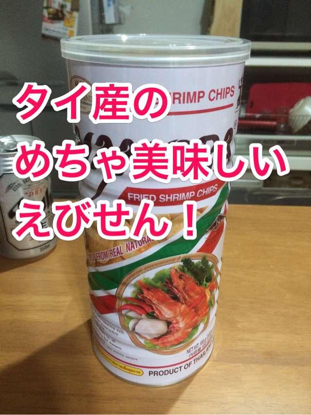 Fried Shrimp Chips