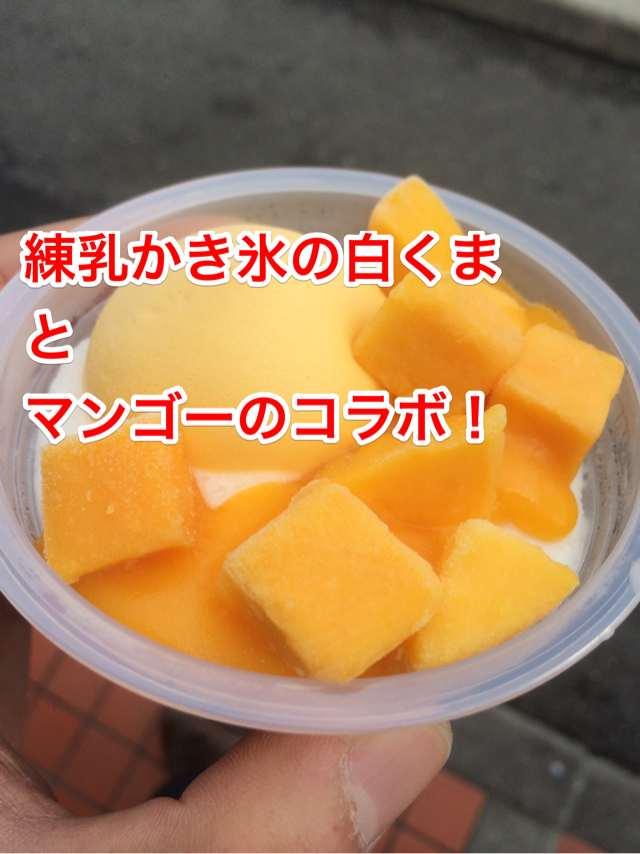 マンゴーが美味しい白くま