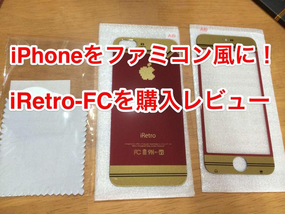 iRetro-FC