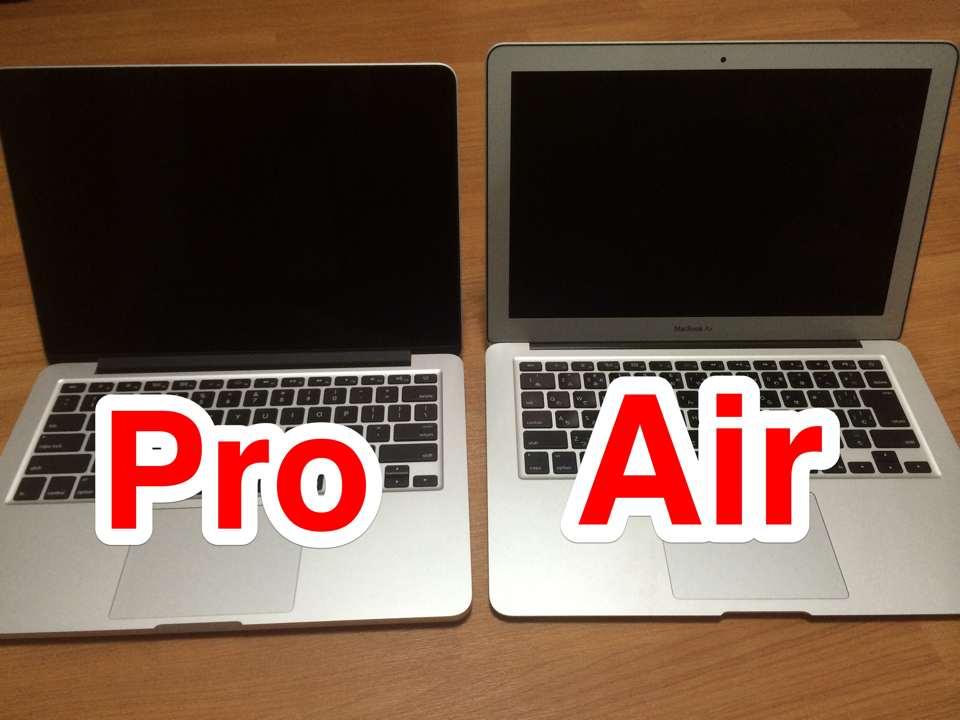 ProとAir比較1