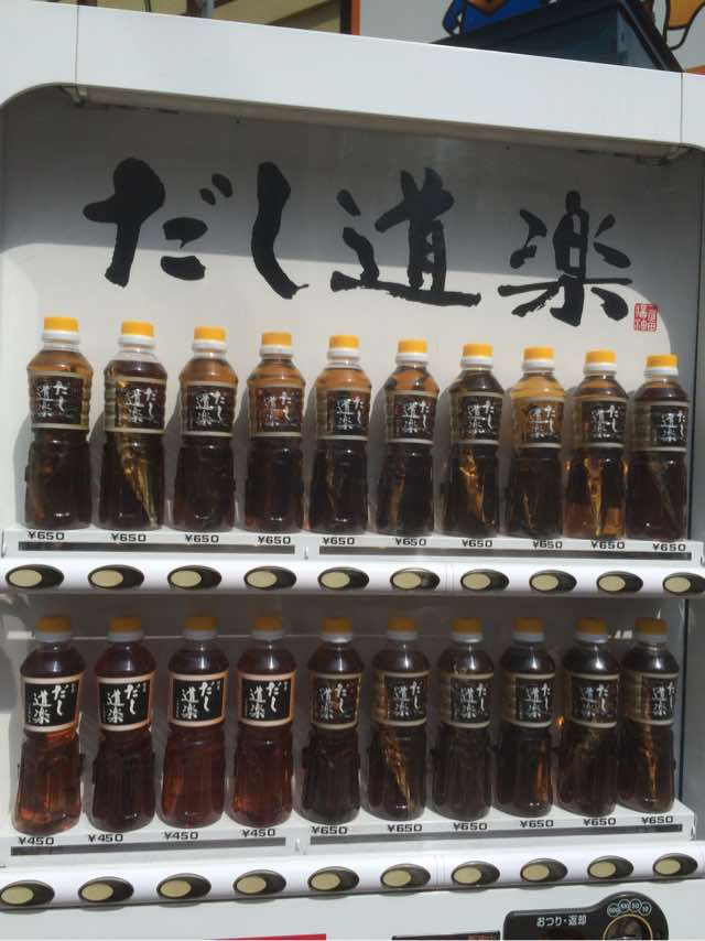 出汁の自動販売機