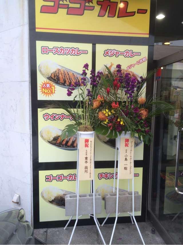 開店の花でメニュー見えず