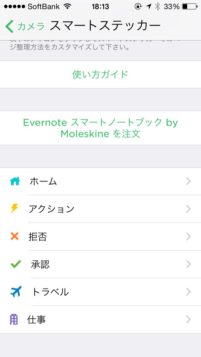 初めてEvernote純正アプリのここ弄った
