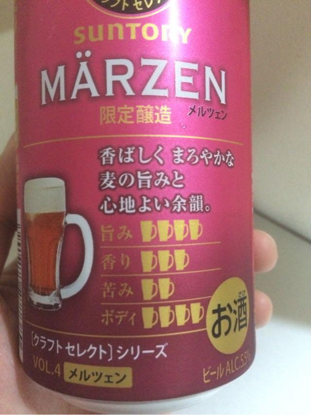 メルツェンビール
