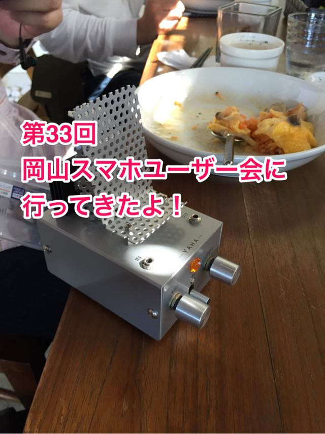 33岡山スマホユーザー会