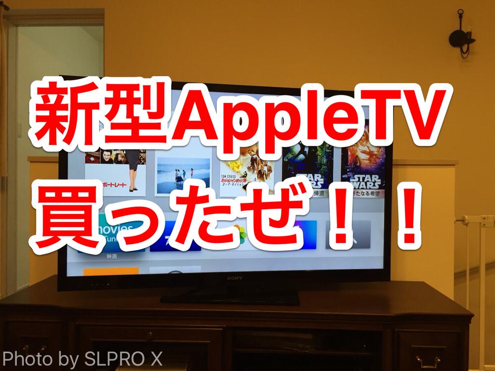 Apple TV買ったぜ!
